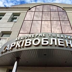 """Акціонер АТ """"Харківобленерго"""" та ЗАТ """"Харківенергозбут"""" заявив про зрив підготовки до приватизації енергокомпаній"""