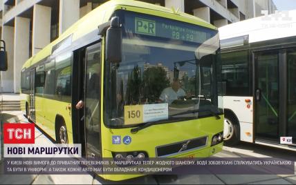 Без шансона и водители в униформах: станут ли комфортнее новые маршрутки в Киеве