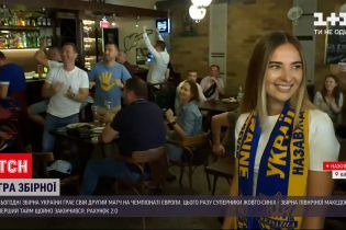 Новости Украины: какое настроение у болельщиков в киевский фан-зонах