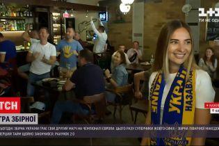 Новини України: який настрій у вболівальників в київський фан-зонах