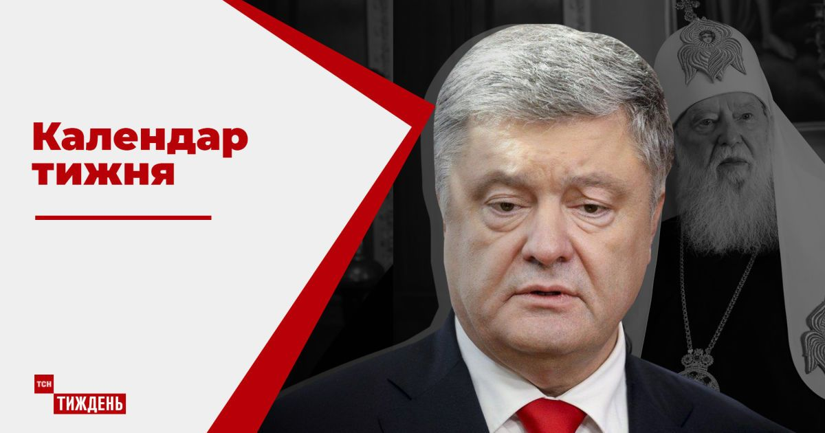 "Криминал за Томос, яичная атака, ""сватовство"" Шмыгаля - Календарь недели"