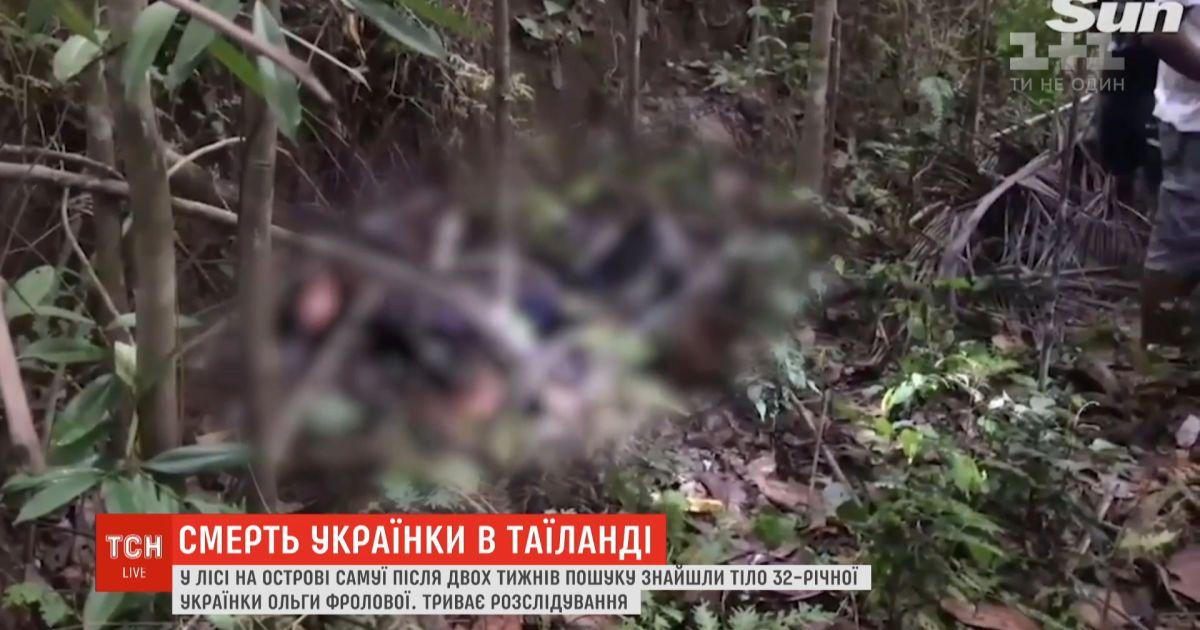 В Таиланде в лесу нашли тело 32-летней украинки