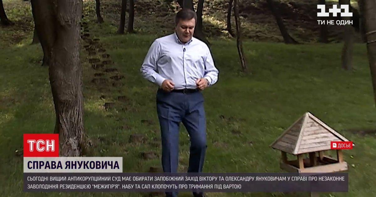 """Новини України: Януковича судитимуть за привласнення """"Межигір'я"""""""