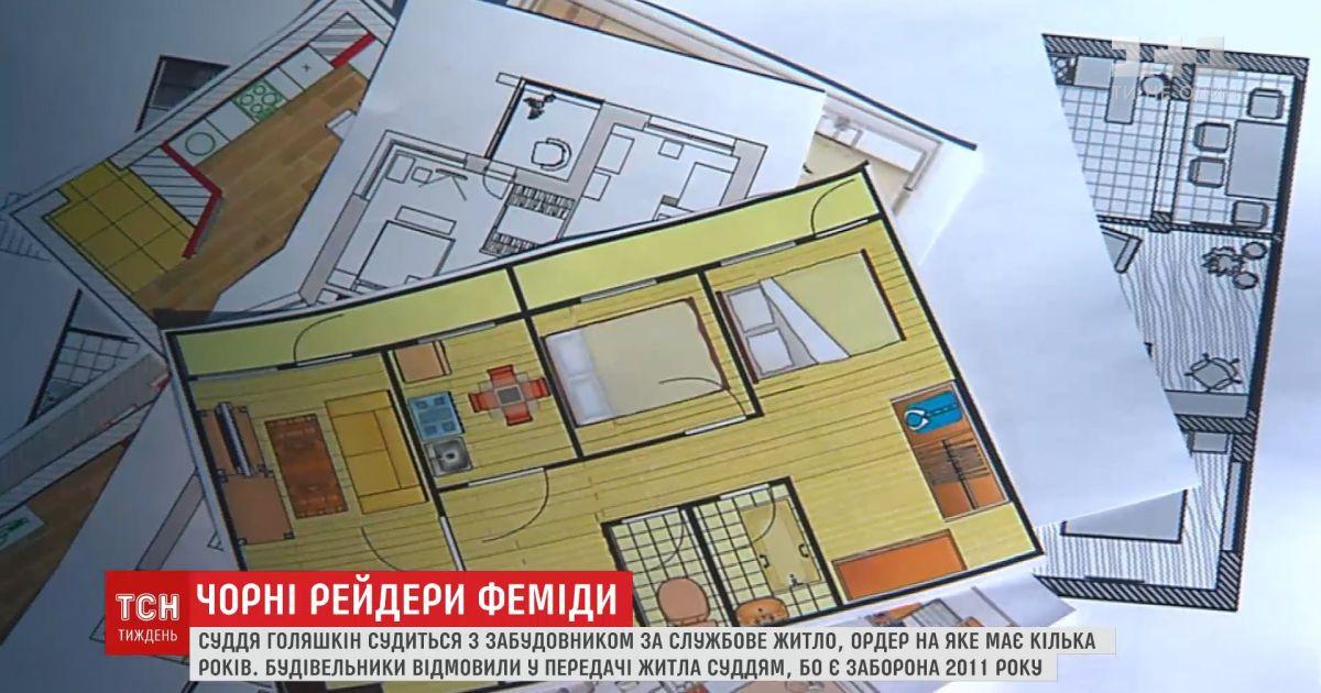 Судья Высшего административного суда планирует получить служебное жилье, когда семья имеет 11 квартир