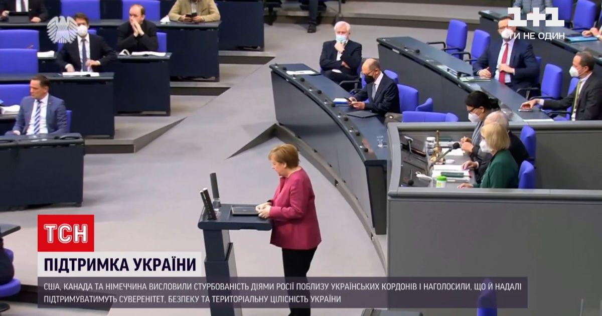 Новости мира: Меркель и Трюдо выразили обеспокоенность действиями России у украинских границ