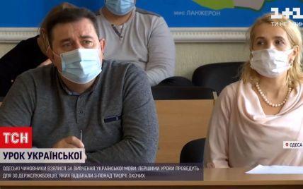 Одеські чиновники сіли за парти і почали вивчати українську мову