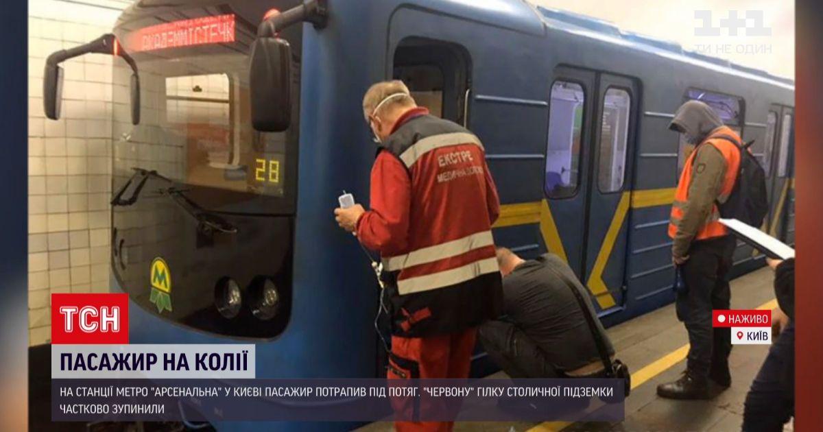 Новини України: у столичній підземці людина потрапила під колеса потяга