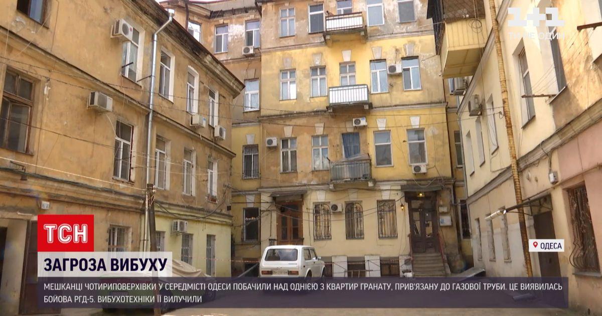 Новини України: в Одесі ледь не вибухнув будинок, невідомий прив'язав гранату до газової труби