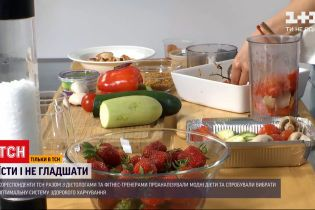 Новости Украины: какую выбрать диету, чтобы похудеть без вреда организму
