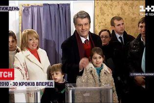 """""""30 кроків вперед"""", 2010: аварія в Мексиканській затоці, ера Януковича, катастрофа під Смоленськом"""