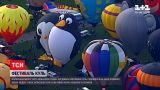 Новости мира: в американском городе Альбукерке продолжается фестиваль воздушных шаров