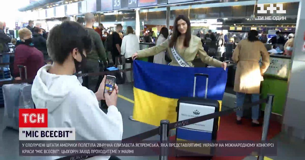 """Новости мира: """"Мисс Украина"""" улетела на Майами представлять нашу страну на международном конкурсе"""