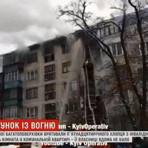 У Києві згоріла комунальна квартира, дитину з інвалідністю на руках винесли сусіди