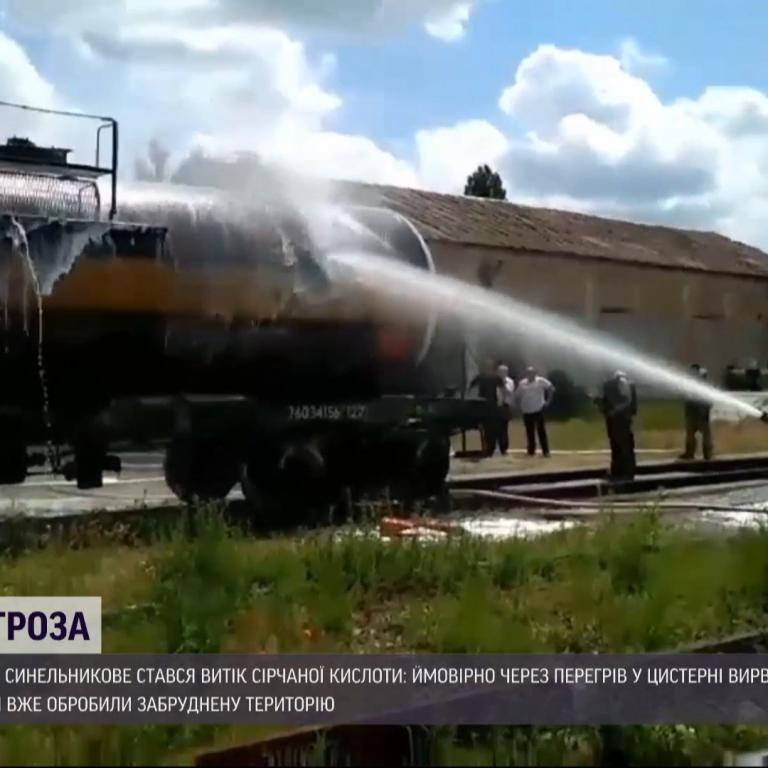 В Днепропетровской области произошла авария на железнодорожной станции: вытекла серная кислота