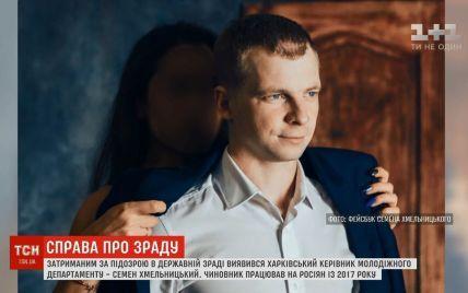 Чиновника-шпигуна заарештували, але досі не відсторонили від роботи в мерії Харкова