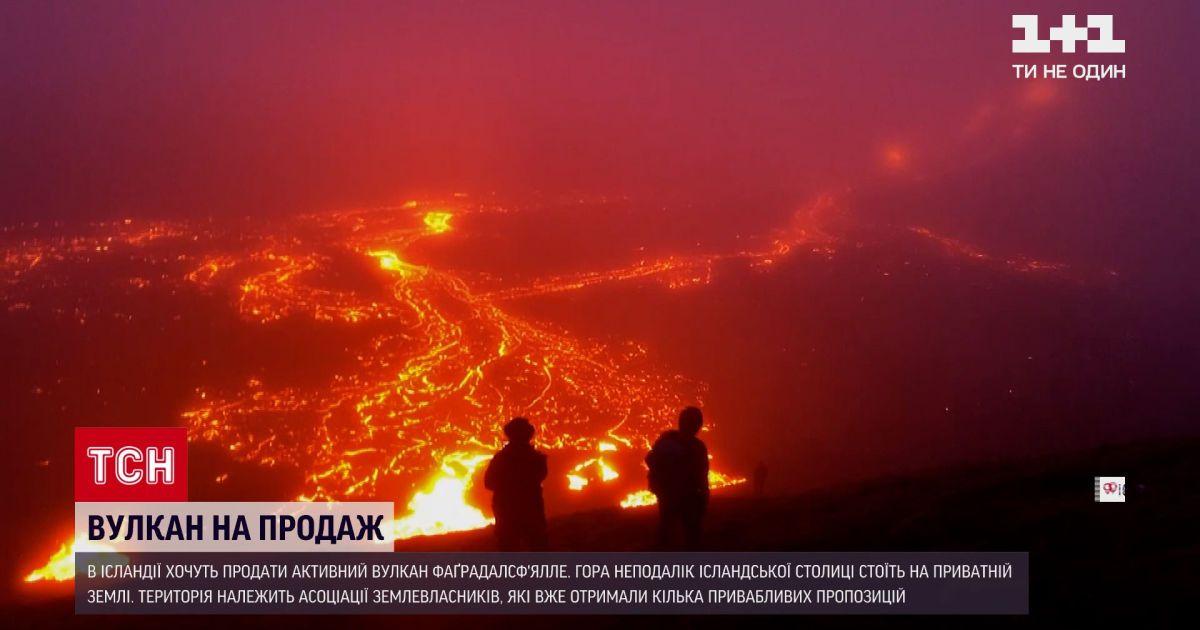 Новини світу: в Ісландії хочуть продати активний вулкан