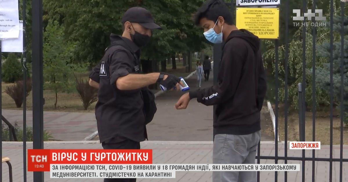 У гуртожитку запорізького медичного університету спалах COVID-19: захворіли 18 іноземців