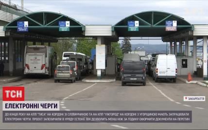 За границу без очередей и задержек: на Закарпатье планируют ввести электронную запись в очередь