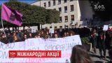 Жіночі акції протесту на 8 березня: як світ відзначає Міжнародний жіночий день