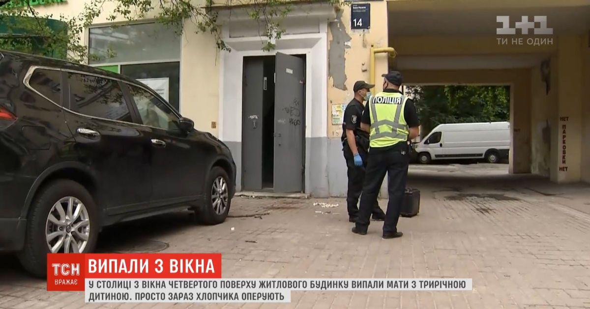В Киеве из окна выпали мать с трехлетним ребенком - мальчика прооперировали