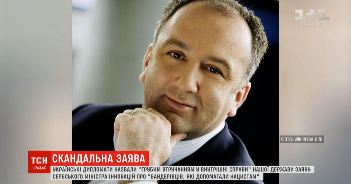 """Украинские дипломаты отреагировали на заявление сербского министра о """"бандеровцах, которые помогали нацистам"""""""