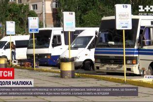 Новини України: у Херсоні жінка навмисно залишила свого 3-річного пасинка на автовокзалі