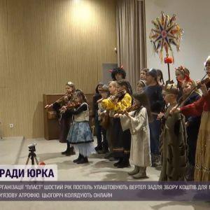 У Львові шостий рік поспіль пластуни колядують заради хворого хлопчика: родина просить допомогти
