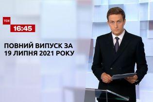 Новини України та світу | Випуск ТСН.16:45 за 19 липня 2021 року (повна версія)