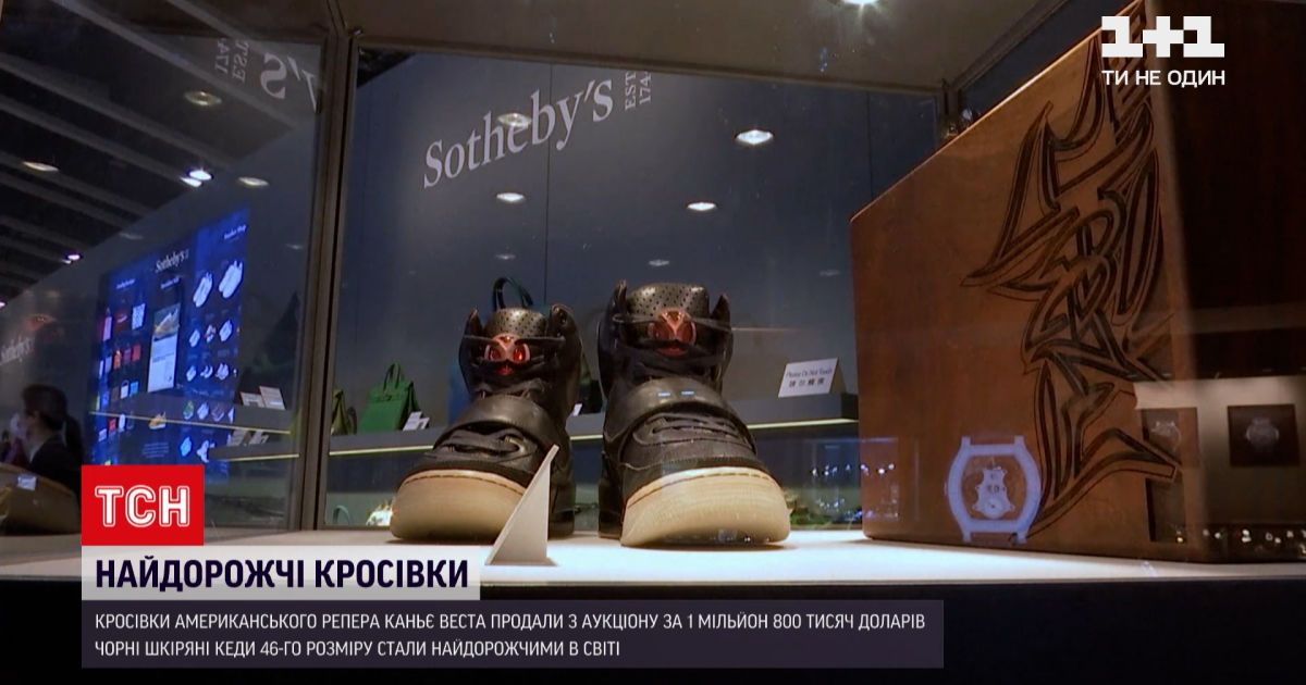 Новини світу: взуття американського репера Каньє Веста продали з аукціону