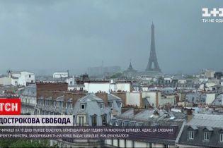 Франція достроково знімає карантинні обмеження через спад захворюваності
