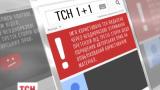 Роботу каналу ТСН на YouTube призупинено адміністрацією відеосервісу