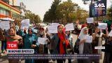 Новини світу: у Кабулі жінки знову вийшли на протест