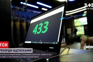 """Новини світу: бразилець встановив рекорд - 951 відтискань """"бьорпі"""" за годину"""