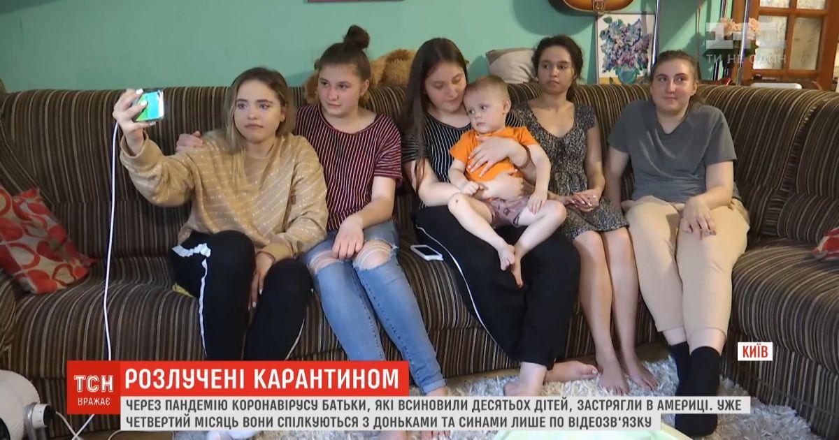 Супруги, которые усыновили 10 детей, не могут вернуться из США в Украину