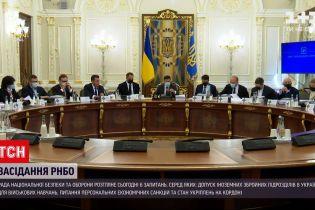 Новости Украины: в СНБО передумали проводить выездное заседание - соберутся в Киеве