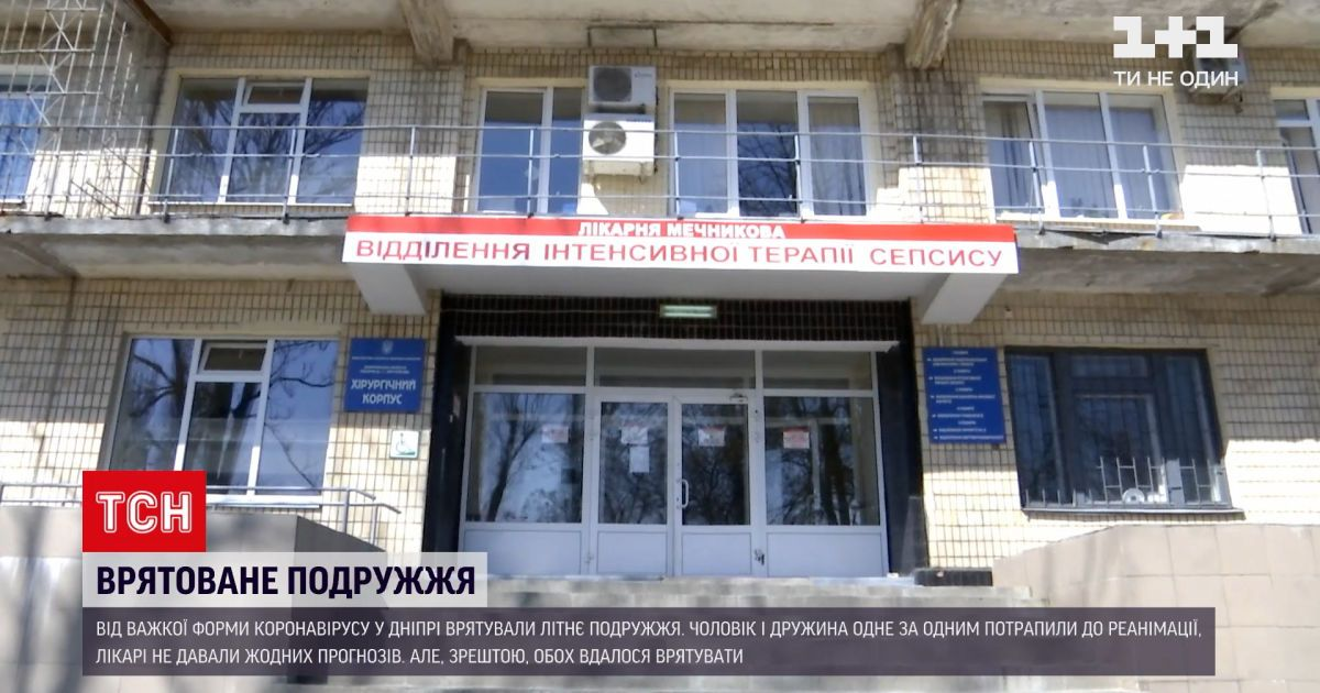 Новини України: дніпровські медики врятували від коронавірусу подружжя