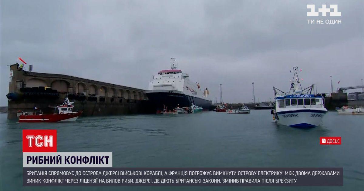Новости мира: почему Великобритания направляет к острову Джерси военные корабли