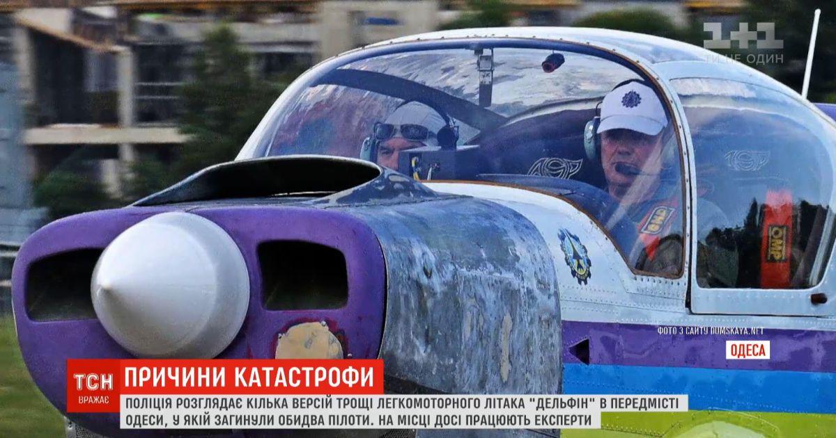 """Полиция рассматривает несколько версий крушения легкомоторного самолета """"Дельфин"""" в пригороде Одессы"""