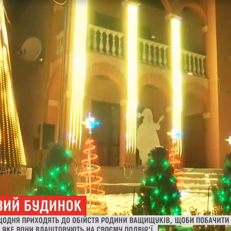 Родина з селища на Рівненщині перетворила свій будинок на феєричне святкове шоу та підкорила Україну