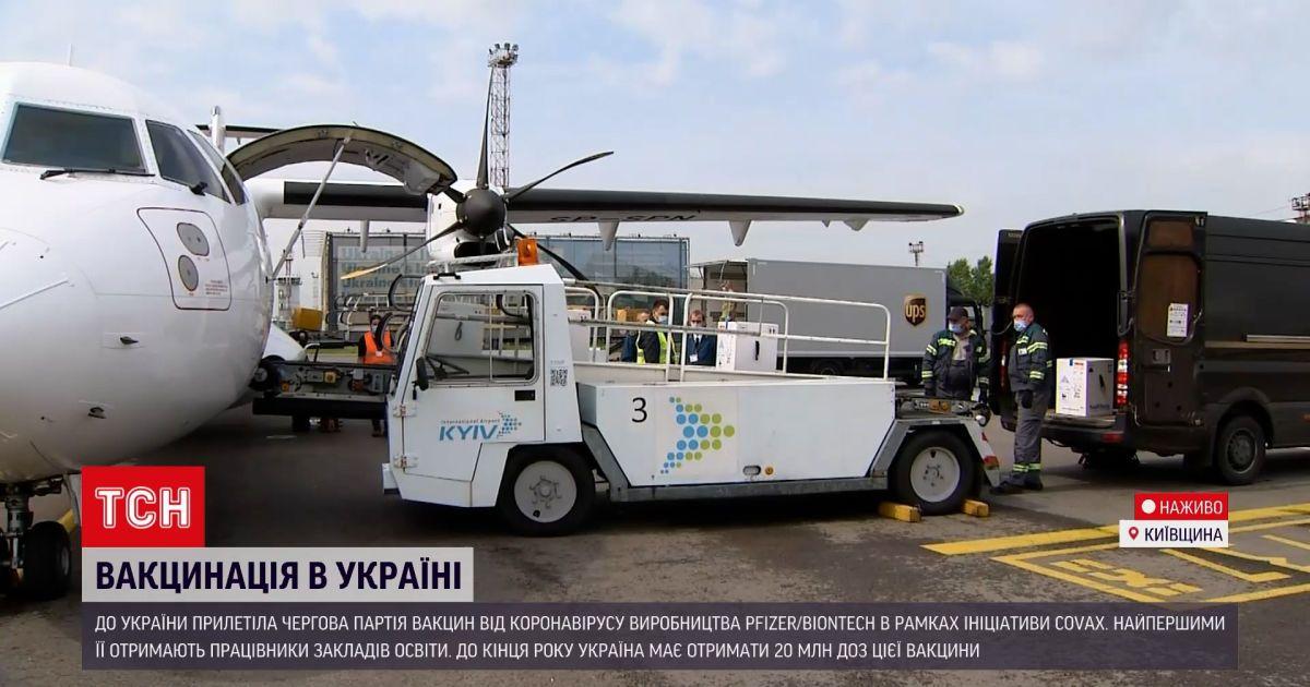 Новости Украины: прибыла новая партия Pfizer - кого и когда будут прививать