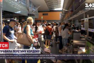 Новости Украины: правила пересечения границ для украинских и иностранных туристов станут проще