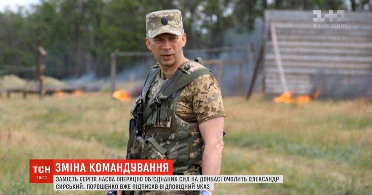 Порошенко передав повноваження командувача ООС Сирському