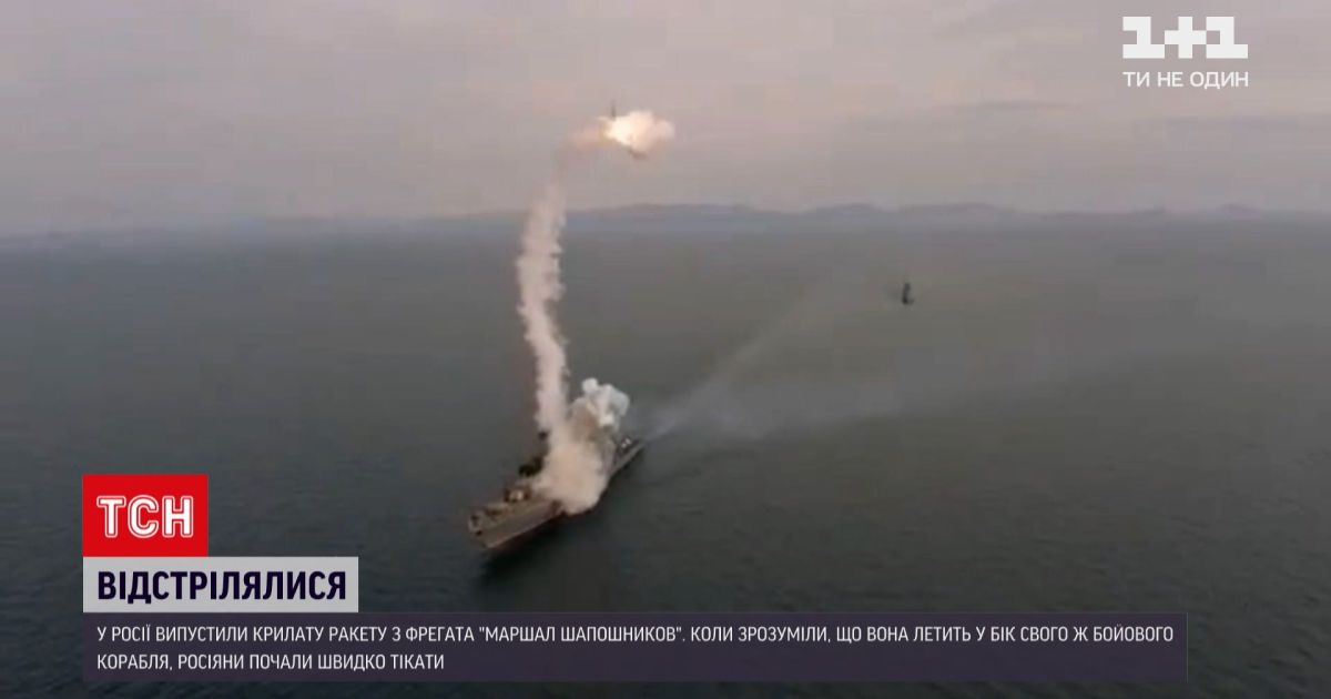 Новини світу: ракета, яка ледь не влучила в корабель – чому росіяни втікали від власної зброї