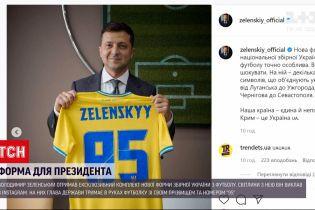 Новини України: Зеленський отримав ексклюзивний комплект нової форми нашої збірної з футболу