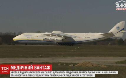 """""""Мрія"""" привезла до України медичний вантаж і претендує на новий світовий рекорд"""