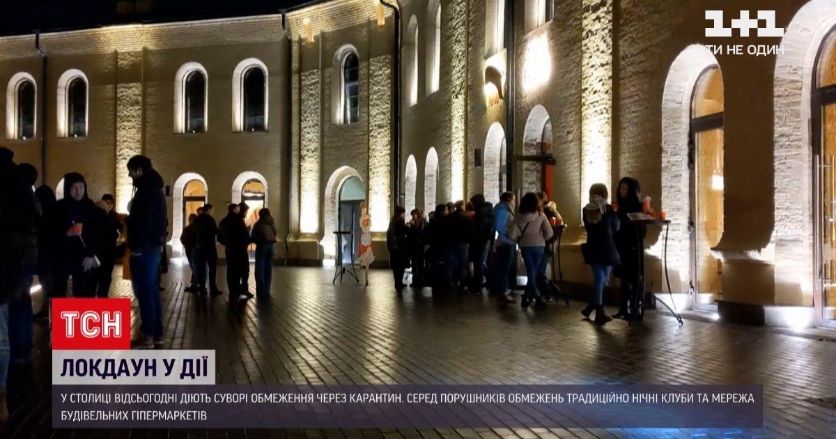 Новости Украины: Киев проживает первые сутки строгого карантина