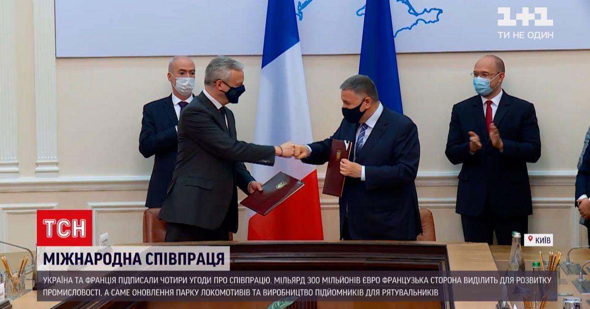 Новини України: в Кабміні підписали 4 угоди про співпрацю з Францією