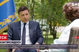 Новини України: візит до США - Зеленський відповів на запрошення Байдена