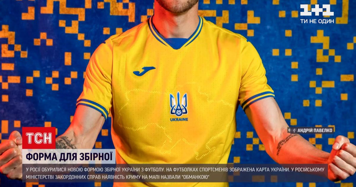 Новости мира: УЕФА, в ответ на громкое возмущение Москвы, одобрила форму сборной Украины