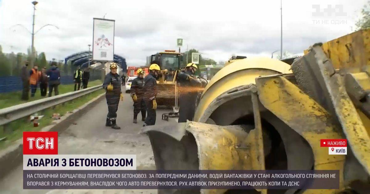 Новини України: у Києві сталася аварія з бетоновозом, водій якого був напідпитку